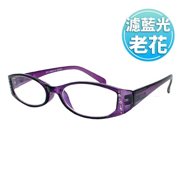 【KEL MODE 老花眼鏡】台灣製造 濾藍光彈性鏡腳老花眼鏡(#2211華麗水鑽-紫)