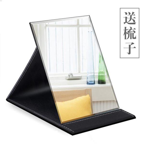 鏡子化妝鏡折疊臺式便攜隨身高清學生書桌公主鏡大小號桌面梳妝鏡