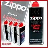 USA美國原廠ZIPPO打火機懷爐油125ml 單瓶銷售【AH25002】 99愛買小舖