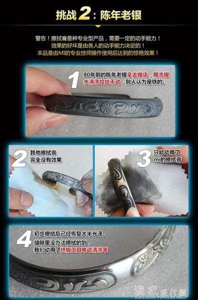 首飾保養INCREDIBLE擦銀膏去污強可免水洗純銀器銀碗氧化純銅去黑 【快速出貨】