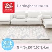 【FOLDAWAY】PE遊戲墊-Herringbone粉彩格紋-加大