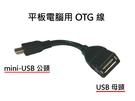 平板專用 OTG 線 智慧MP5 專用 mini USB公頭 對 USB母頭 轉接線 皮爾卡登 / LTP狂妄小旋風機 / C/P King