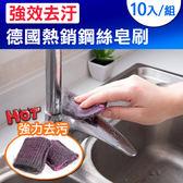 去汙去油皂刷 萬能清潔刷★德國熱銷強效去汙鋼絲皂刷(10入/組) NC17080121 ㊝得易屋量販