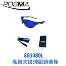 POSMA 高爾夫撿球眼鏡套組 SGG080L