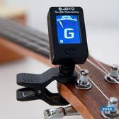新年85折購 調音器吉他調音器尤克里里小提琴貝司斯校音器民謠吉他電子調音器