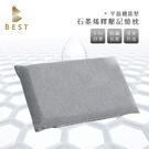 【BEST寢飾】台灣製 石墨烯釋壓記憶枕 平面機能型 高密度記憶棉 慢回彈 枕頭 枕芯