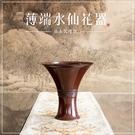 【銅器】薄端水仙花器-基本弧度款/花盆/花器/花瓶/花盤/花藝