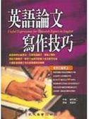(二手書)英語論文寫作技巧