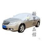 汽車車衣半罩遮陽罩半車衣車罩防曬隔熱罩防...
