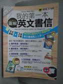 【書寶二手書T4/語言學習_YHX】我的第一本圖解英文書信(書+MP3)_Kerra Tsai_無附MP3光碟