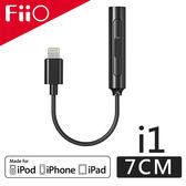 FiiO i1 Apple Lightning接頭DAC 3.5mm線控數位無損音樂解碼轉換器(7cm)