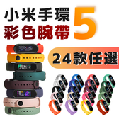 現貨 小米手環5 專用矽膠錶帶 | 多彩24色任選 可拆卸腕帶 自由更換