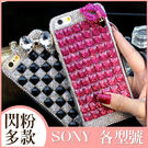 SONY XZ3 XA2 plus XZ2 Premium XZ2 L2 XA2 Ultra XA1 Plus 閃粉多款 水鑽殼 滿鑽 手機殼 訂製