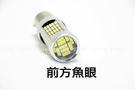 1156 92晶4014 魚眼LED倒車燈 【360度發光】(非COB 流氓倒車燈)