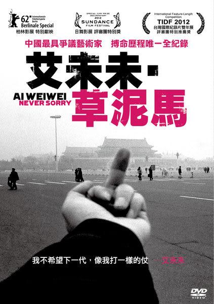艾未未‧草泥馬 DVD Ai Weiwei: Never Sorry   (音樂影片購)