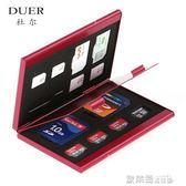 記憶卡收納盒 SD內存卡盒數碼收納包TF手機SIM整理包CF數碼存儲卡盒PSV游戲卡包  歐萊爾藝術館
