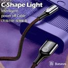 Baseus倍思 帥氣C形 燈智能斷電 Lightning傳輸線
