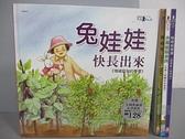 【書寶二手書T3/少年童書_FJR】兔娃娃快長出 來_摘蘋果_小青蛙看世界等_共4本合售