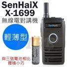 SenHaiX X-1699 無線電對講機 呼吸燈 USB快充 輕薄 體積輕巧 攜帶方便 X1699