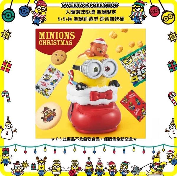 (現貨&樂園實拍) 日本 大阪環球影城 聖誕限定  小小兵 BOB 聖誕靴造型 全新空桶(僅全新空盒)