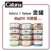 Catsin/Catuna金罐貓罐-80g*48罐【混搭】(C202A01-2)