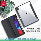 【南紡購物中心】XUNDD 訊迪 Apple iPad Air 4 10.9 2020 甲殼蟲夢幻系列四角耐衝擊三折透明側掀套