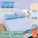雙人5x6.2尺、床包式保潔墊(單品不含枕套)【奈米防潑水、防螨、可機洗、多色可選】MIT台灣製