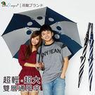雙龍牌超輕雙層通風高爾夫球傘直立傘/超大傘超強防風防雷擊【JoAnne就愛你】A0046
