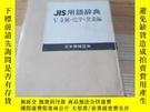 二手書博民逛書店JIS用語辭典罕見v日文原版Y23158 本社