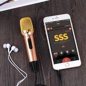 【降價一天】maddlon 全民k歌話筒唱歌神器手機麥克風mc直播設備全套安卓聲卡套裝喊麥通用