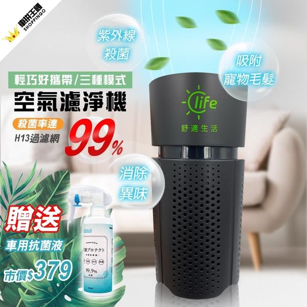 T100LED滅菌空氣清淨機 -黑~ 買就送車用抗菌液