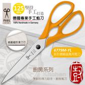 『義廚寶』德國PAUL 廚房系列_長形微鋸齒萬用剪刀 (黃)    ✁100% 德國手工製造 ✁