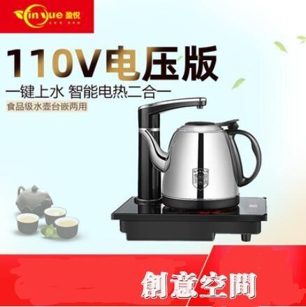 盈悅110v燒水壺電水壺110伏電壓熱水壺電磁爐煮茶器泡茶機電茶爐 NMS創意新品