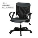 高級網椅/辦公椅(有扶手/氣壓)540-8 W62×D47×H84~91
