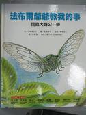 【書寶二手書T1/少年童書_ZBL】昆蟲大聲公-蟬_小林清之介