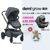 Nuna Demi Grow 複合型手推車-灰藍+pipa lite提籃【贈可愛玩偶x1】【佳兒園婦幼館】