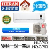HERAN 禾聯 冷專 變頻 分離式 一對一 冷氣空調 HI-GP63 / HO-GP63(適用坪數約10-11坪、6.5KW)