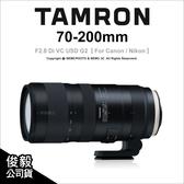 Tamron SP 70-200mm F2.8 Di VC USD G2 A025 for C/N 俊毅公司貨【贈拭鏡布+24期】薪創數位