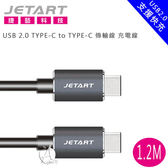 【A Shop】 JETART USB 2.0 TYPE-C to TYPE-C 傳輸線 充電線 1.2m 支援快充