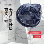 可充電小電風扇夾子壁掛免打孔安裝便攜式廚房用掛墻電扇 中秋節