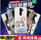 【萌萌噠】Xiaomi 紅米 Note8 Pro 彩繪磨砂手機殼 卡通塗鴉 超薄防指紋 全包矽膠軟殼 手機殼 掛繩
