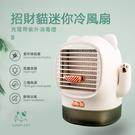 2020新款 迷你招財貓水冷風扇 二合一紫外線殺菌 USB風扇