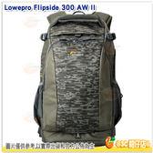 Lowepro Flipside 300AWII 新火箭手 L193 公司貨 相機後背包 迷彩 攝影包 一機二鏡 後背包 高容量
