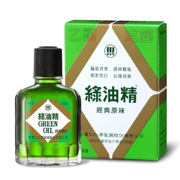 新萬仁 綠油精 Green Oil 5g