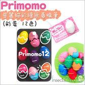 ✿蟲寶寶✿【日本Primomo】人氣好評~普麗貓 彩繪無毒12色蠟筆 - 彩蛋型 附橡皮擦