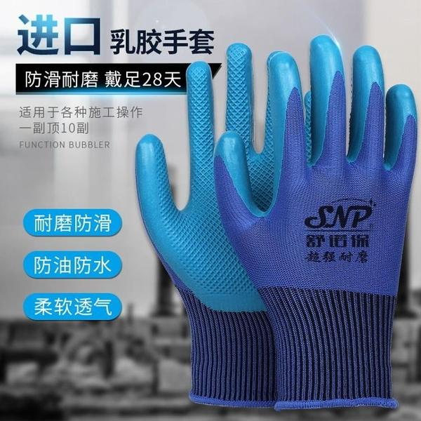 勞保手套 壓紋勞保手套耐磨防滑透氣舒適工地浸膠皮男防水橡膠乳膠手套