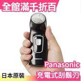 【小福部屋】日本 Panasonic ES-KS30 攜帶式 可水洗 電動刮鬍刀 充電旋轉式 電鬍刀 國際電壓