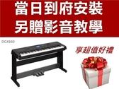 YAMAHA 山葉 DGX-660 黑色款 數位電鋼琴 附多樣配件【DGX660/電鋼琴】