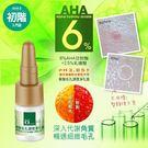 MOMUS AHA 6 果酸毛孔調理淨化露 體驗瓶 3.5ml