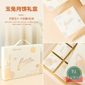 中秋蛋黃酥月餅禮盒包裝盒子高檔 創意玉兔鏤空喜餅雙層空盒6粒裝